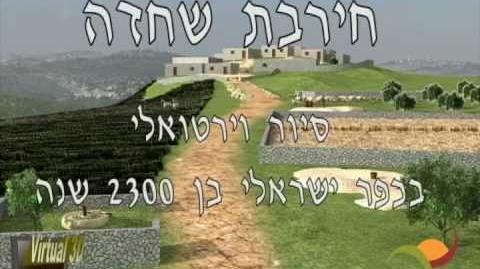 חירבת_שחדה_-_סיור_וירטואלי_בכפר_ישראלי_בן_2300_שנה