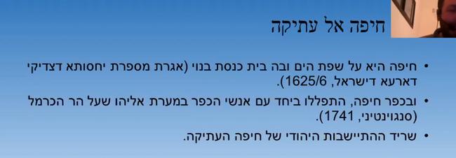 חיפה העתיקה בן עטר.png