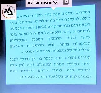 נוכחות יהודית בהר הבית בימי המנדט הבריטי 1