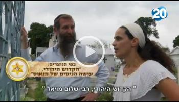 ה קדוש היהודי רבי שלום מואיאל