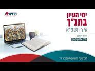 """ימי עיון בתנ""""ך - תשפ""""א - הרב אלחנן סמט - ברכת כהנים"""