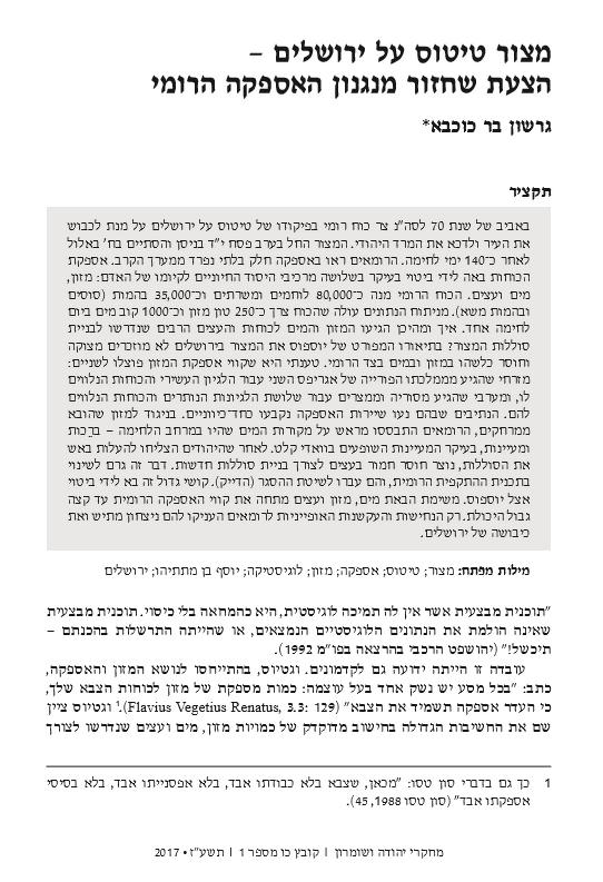 שיחוז מצור ירושלים.png