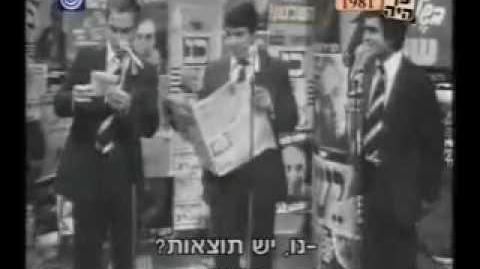 הגשש_החיוור-_עובדים_עלינו_עבודה_עברית
