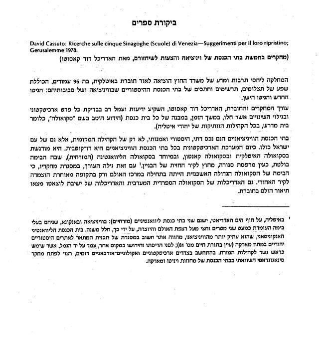 מחקרים בחמשת בתי הכנסת של ויניציאה והצעות לשיחזורם מאת האדריכל דוד קאסוטו Page 1.jpg
