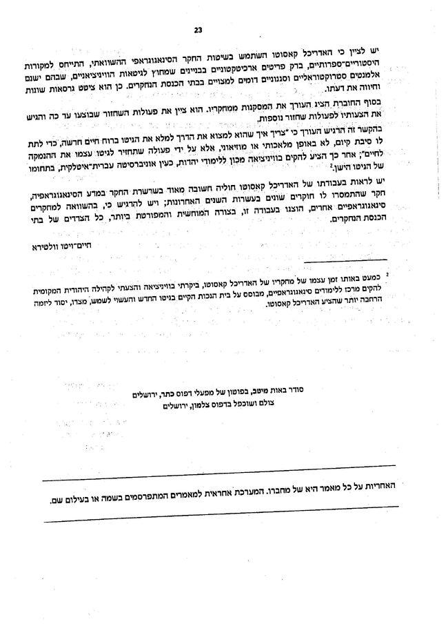 מחקרים בחמשת בתי הכנסת של ויניציאה והצעות לשיחזורם מאת האדריכל דוד קאסוטו Page 2.jpg