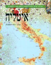 איטליה קובץ בסדרה קהילות ישראל במזרח במאות התשע-עשרה ועשרים.jpeg