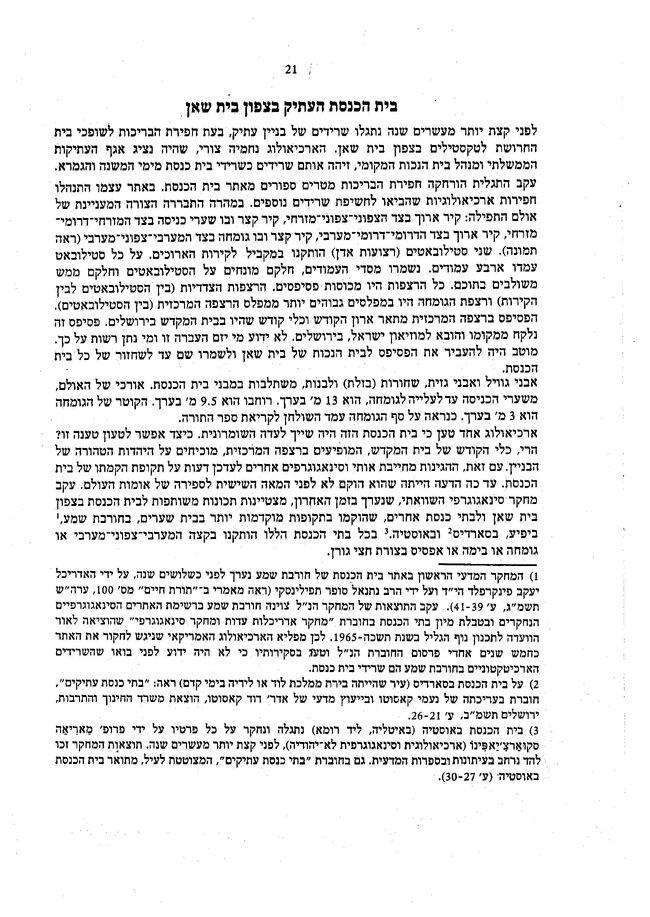בית הכנסת העתיק בבית שאן Page 1.jpg
