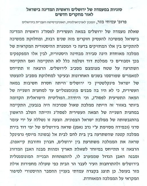 מעמדה של ירושלים