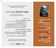 Rabin book miklsten.jpg