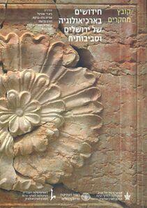 חידושים בירושלים 2013 A