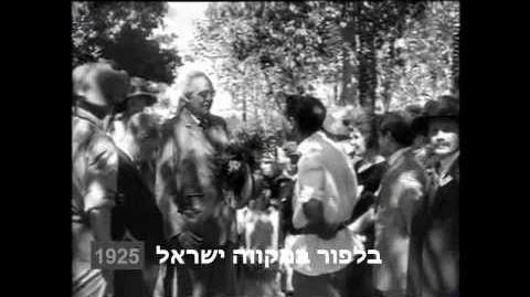 הלורד_בלפור_בתל_אביב_ובמקוה_ישראל_1925_Balfour