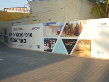 A well of Abraham Beer Sheva Visitors Center 03