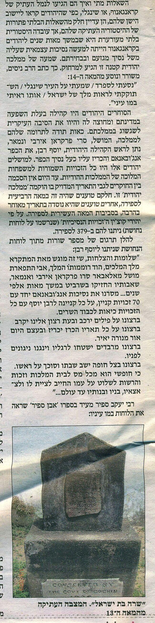 על מוצאם הקדום של יהודי קוצין.jpg