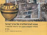 10140 מבוא לארכיאולוגיה של ארץ-ישראל: משלהי תקופת האבן עד כיבושי אלכסנדר1