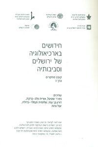 חידושים בירושלים 2013 B