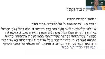 11 נסבואת יחזקאל