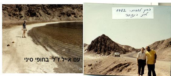 במדבר סיני 1972.jpg