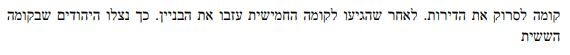 יהודי אנקונה 3.jpg
