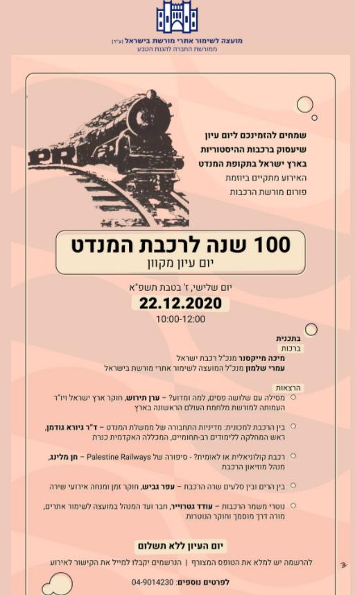100 שנה לרכבת המנדטורית.png