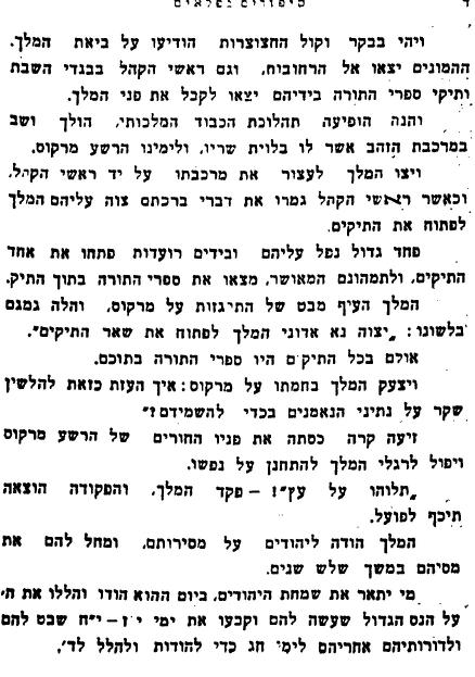 Purim saragusa 3.PNG