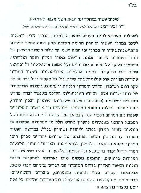 צפון ירושלים ימי בית שני