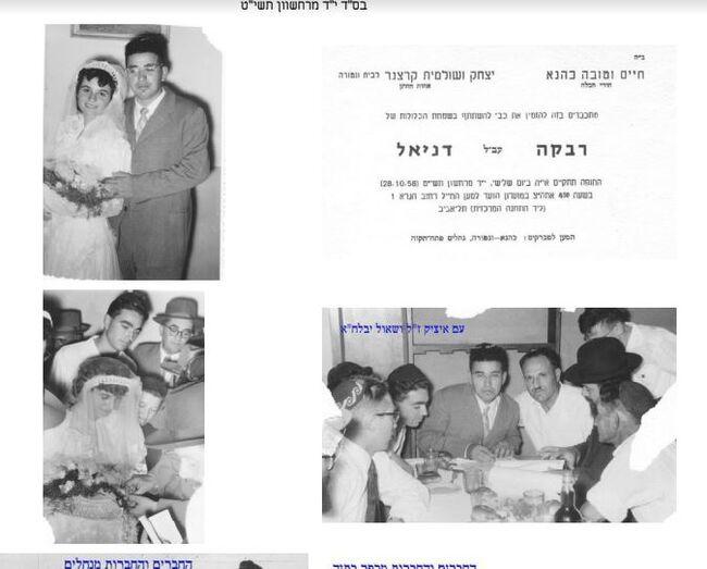 תמונות מהחתונה 1.jpg
