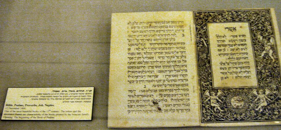Bible from hapoli