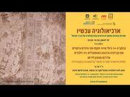 """תגליות חדשות מ'סקר הר מנשה' על המערכה בבקעת הירדן (ד""""ר שי בר)"""