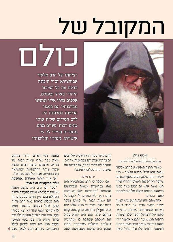 Abuhazera page 1.jpg.jpg