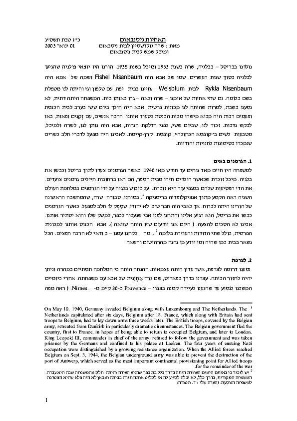 Shemesh Michal and Goldstein Sara - Nisnebaum sisters story.jpg