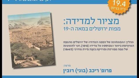 מציור_למדידה_מפות_ירושלים_במאה_ה-19_פרופ'_ריכב_(בוני)_רובין