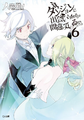 DanMachi Light Novel Volume 6 Cover