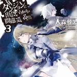 DanMachi Light Novel Volume 3 Cover.png