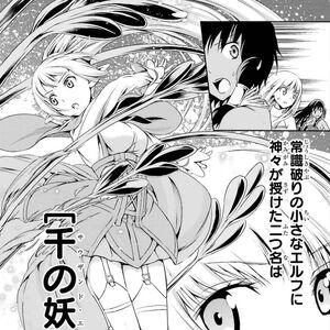Lefiya Viridis Sword Oratoria Manga 2.jpg