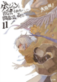 DanMachi Light Novel Volume 11 Cover