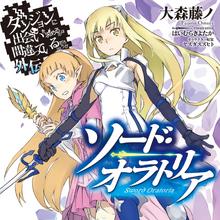 Sword Oratoria Light Novel Volume 1 Cover.png