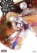 DanMachi Light Novel Volume 3 LE Cover