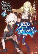Sword Oratoria Volume 4 Cover