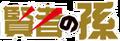 Kenja no Mago wordmark