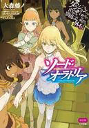 Sword Oratoria Light Novel Volume 1 LE Cover