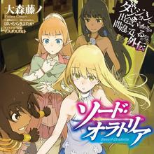 Sword Oratoria Light Novel Volume 1 LE Cover.png