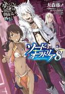 Sword Oratoria Light Novel Volume 8 Cover