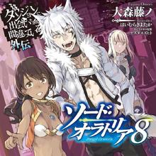 Sword Oratoria Light Novel Volume 8 Cover.png