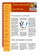 Данзарский вестник №1
