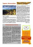 Вестник № 3,3