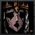Seraph portrait roster.png