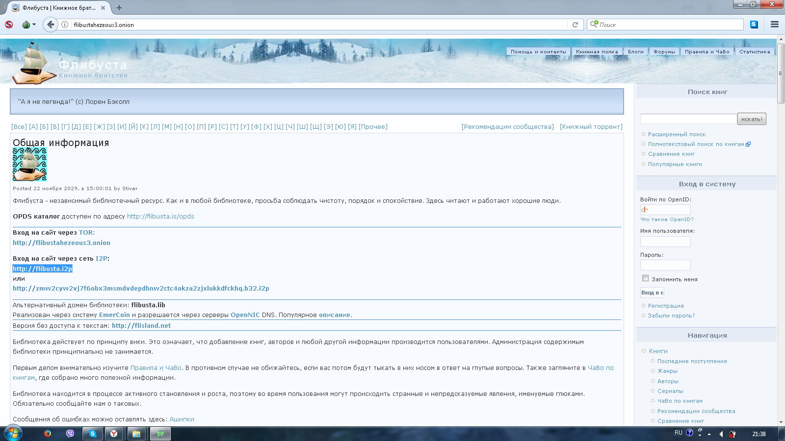 I2p darknet вход на гидру ютуб браузер тор hidra