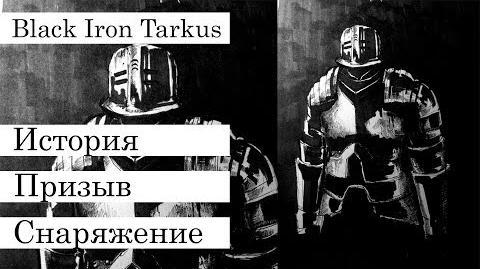 Всё_о_-_Чёрный_Железный_Таркус