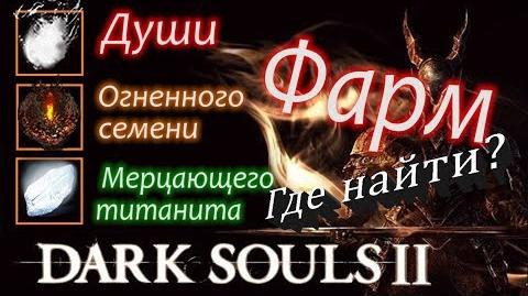 ФАРМ_ДУШ,_ОГНЕННОГО_СЕМЕНИ,_МЕРЦАЮЩЕГО_ТИТАНИТА_►_Dark_Souls_2
