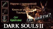 ГАЙД Где найти Наручи с гравировкой Пейт и Крейтон сет Крейтона - Dark Souls 2